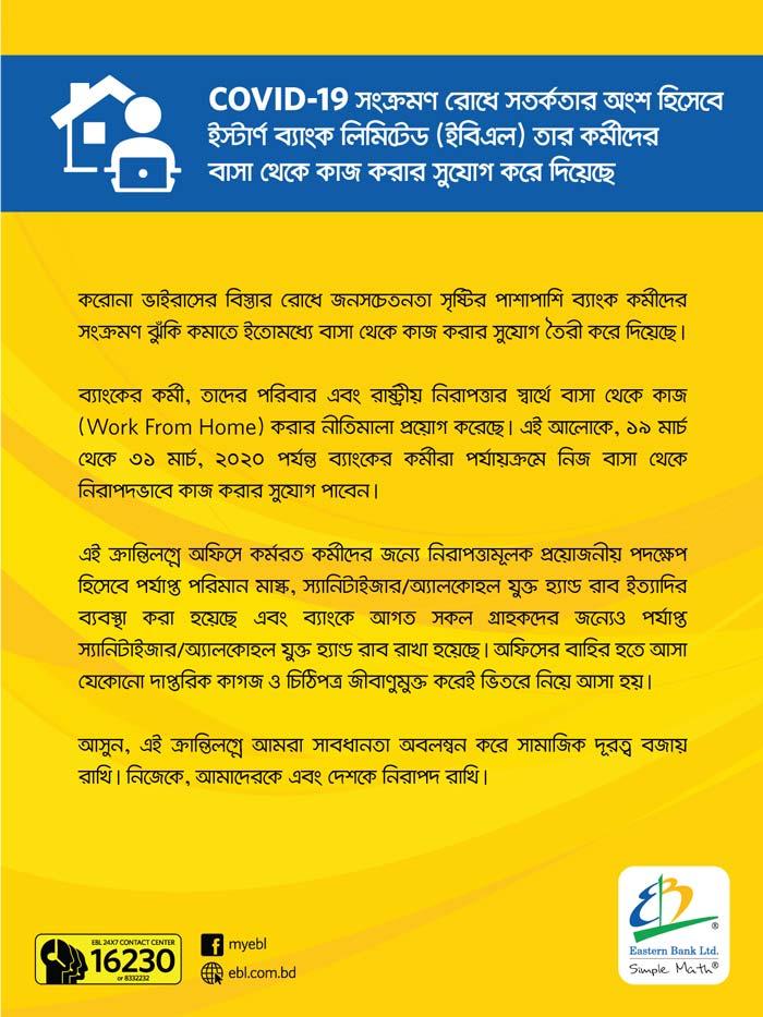 EBL Employee Corona Safety  Notice