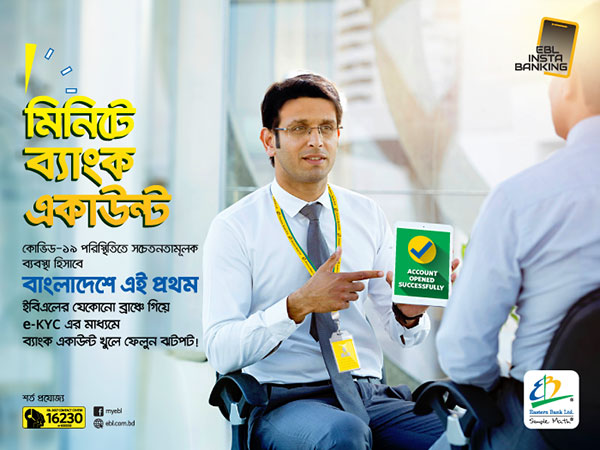 """Eastern Bank launches """"EBL INSTA Account"""" - first e-KYC Account in Bangladesh"""