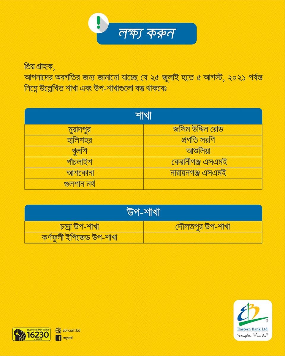 Lockdown Banking Time in Bangladesh Eastern Bank Ltd